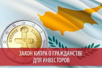 Закон Кипра о гражданстве для инвесторов