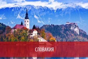 360х240_slovakia