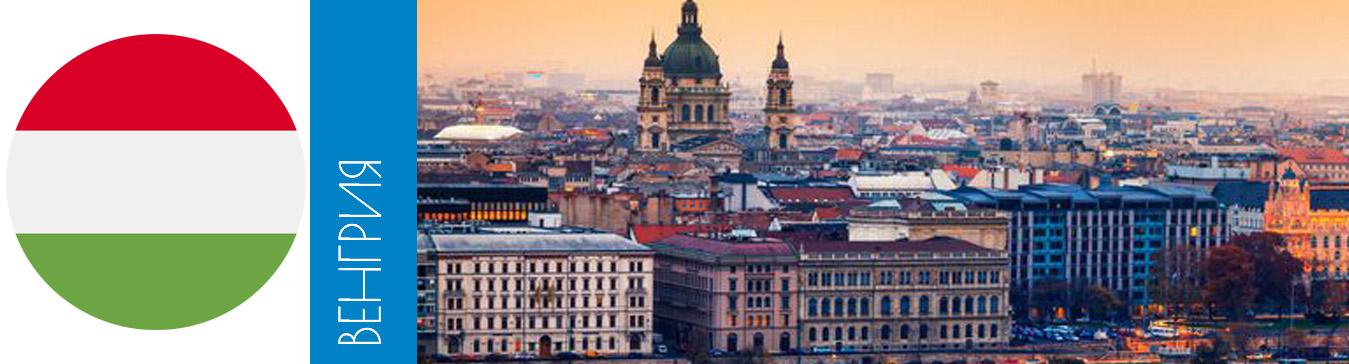 Золотая Виза в Венгрии
