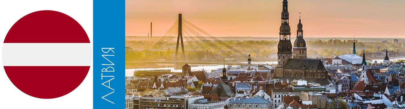 Золотая Виза в Латвии
