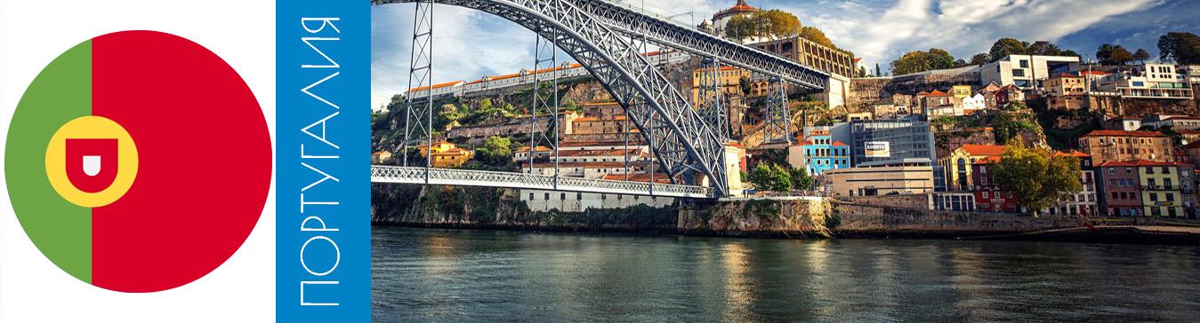 Золотая Виза в Португалии