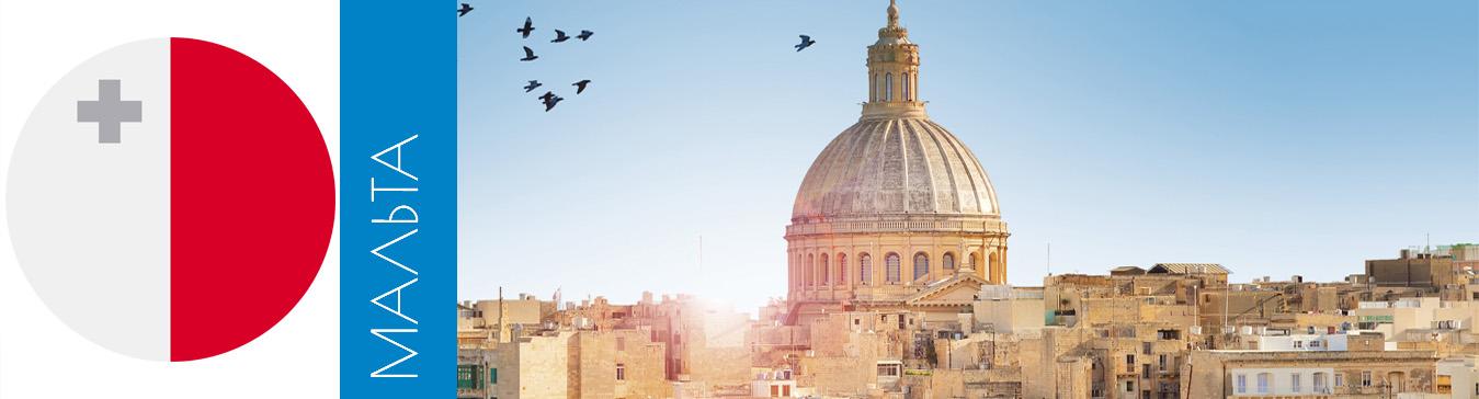 Золотая Виза на Мальте