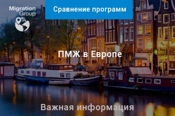 Европейские программы ПМЖ