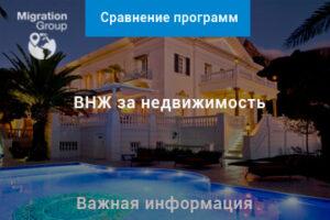 ВНЖ в ЕС при покупке недвижимости