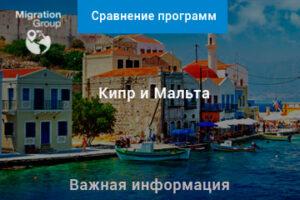 Сравнение гражданства Мальты и Кипра
