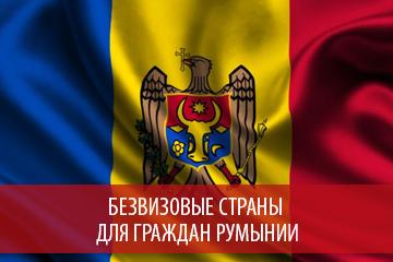 Безвизовые страны для граждан Румынии