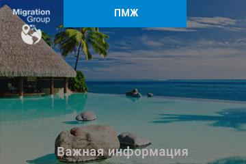 ПМЖ при покупке недвижимости на Кипре