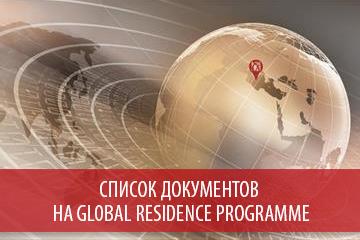 Список документов на Global Residence programme