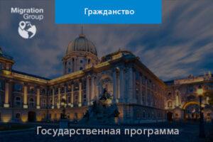 Оформление Гражданства Венгрии