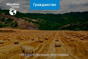 Паспорт Болгарии через инвестиции