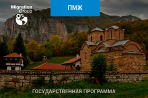 ПМЖ Болгарии
