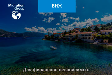 ВНЖ Греции для финансово независимых