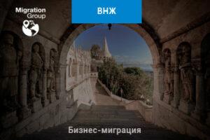 Программа получения ПМЖ Венгрии за инвестиции