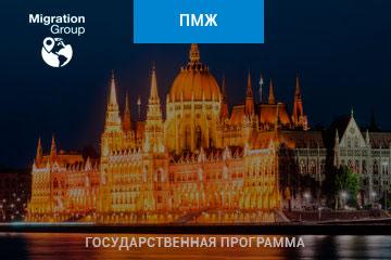 Условия программы ПМЖ Венгрии для инвесторов