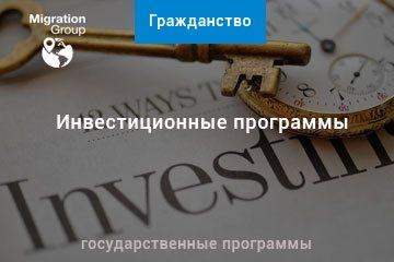 Гражданство за инвестиции