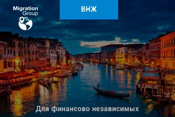 ВНЖ Италии для финансово независимых