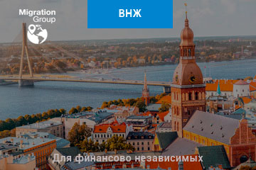 ВНЖ Латвии для финансово независимых