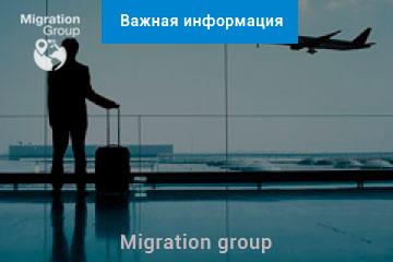 Пересечение границы со вторым паспортом – актуальные вопросы и способы решения
