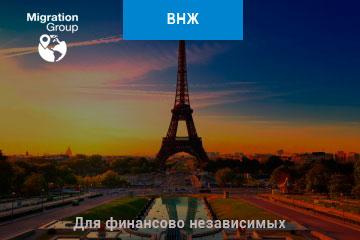 ВНЖ Франции для финансово независимых