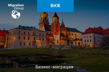 ВНЖ для инвесторов в Литве