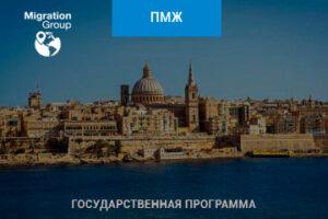 ПМЖ Мальты за инвестиции