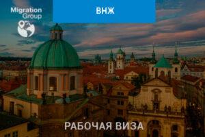 ВНЖ Чехии через рабочую визу