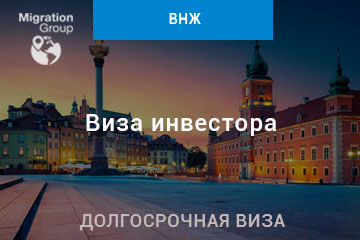 Виза инвестора в Польше