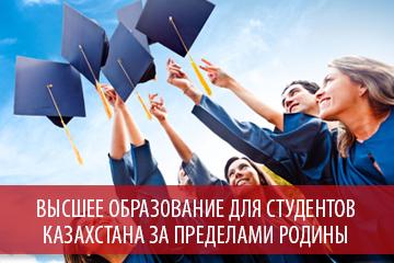 Высшее образование для студентов Казахстана за пределами родины