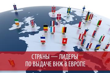 Страны — лидеры по выдаче ВНЖ в Европе
