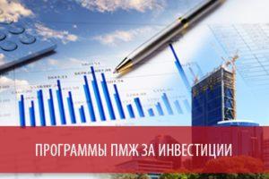 Программы ПМЖ за инвестиции