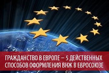 Гражданство в Европе – 5 действенных способов оформления ВНЖ в Евросоюзе