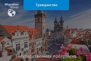 Оформление Гражданства Чехии
