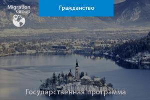 Оформление Гражданства Словении