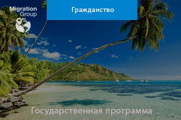 Паспорт Карибских островов в обмен на инвестиции