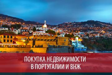 Покупка недвижимости в Португалии и ВНЖ