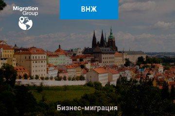 ВНЖ в Чехии через бизнес