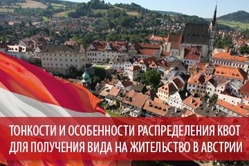 Тонкости и особенности распределения квот для получения вида на жительство в Австрии
