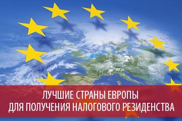 Лучшие страны Европы для получения налогового резиденства