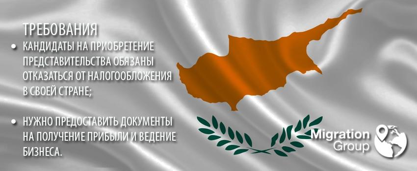 Требования для получения налогового резидентства Кипра