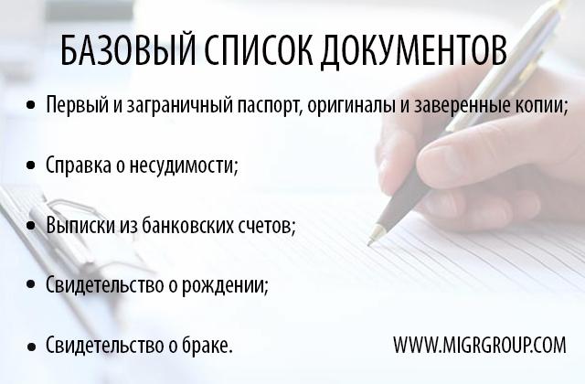 Базовый список документов для оформления гражданства Мальты