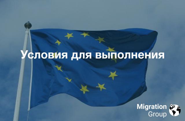 Сотрудничество с лучшей компанией по вопросам получения ВНЖ в Европе
