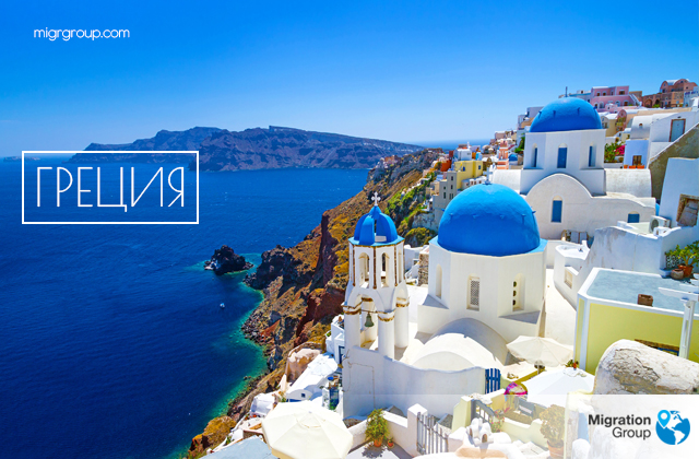 ПМЖ Греции
