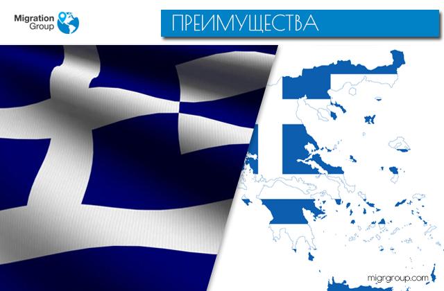Преимущества ВНЖ в Греции