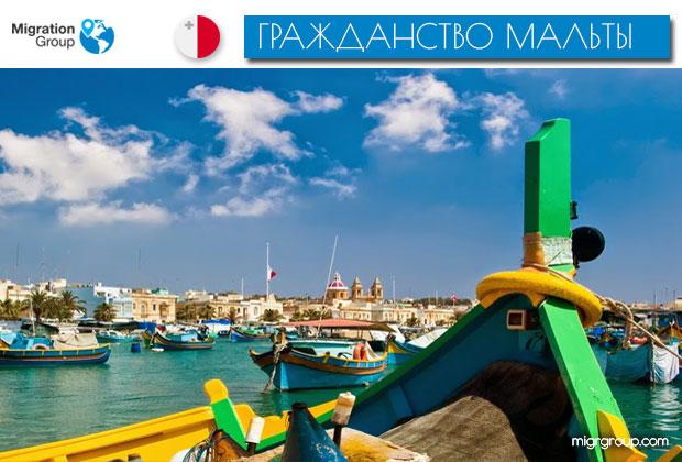 5 причин для получения гражданства Мальты