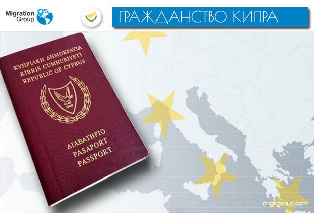 преимущества гражданства Кипра