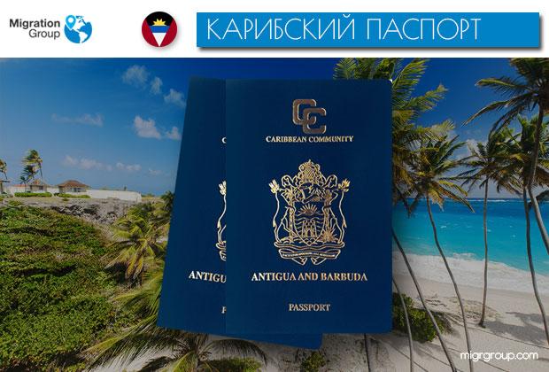 Инвестиция в паспорт Антигуа и Барбуда