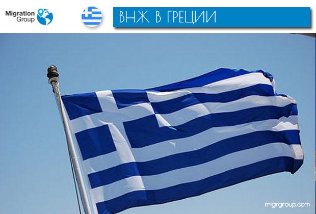 Трудно ли получить ВНЖ в Греции