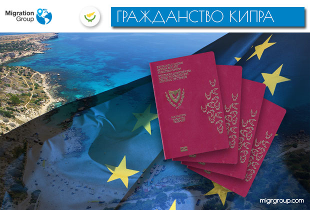 Гражданство Кипра для инвесторов
