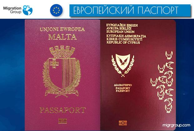 Европейский паспорт - анализ программ Мальты и Кипра