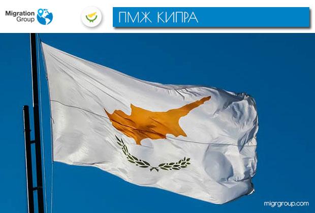 ПМЖ Кипра